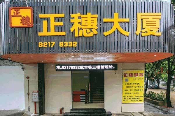 广州小型办公室出租