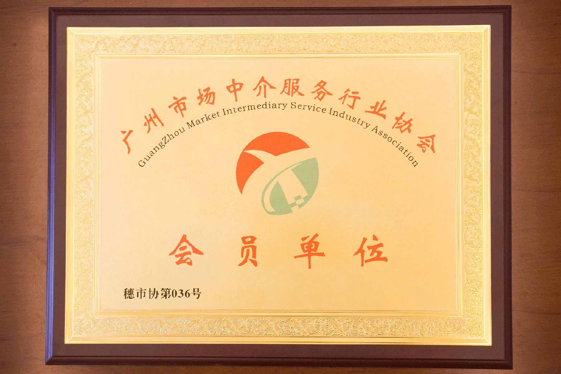 广州市中介服务行业协会会员单位