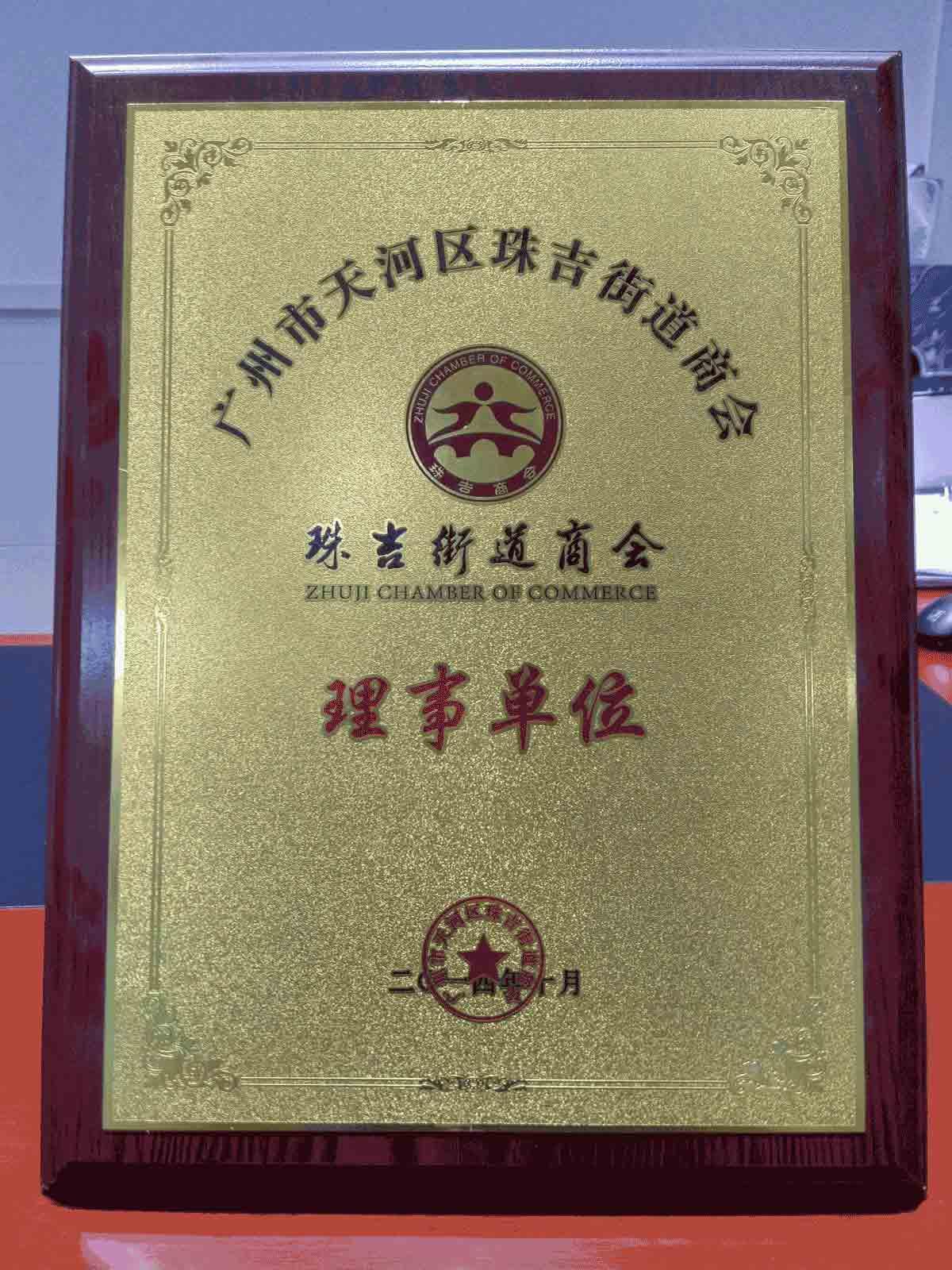 珠吉商会理事单位