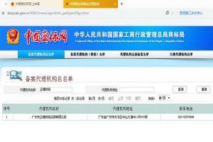 广州正穗财税咨询有限公司是正规国家商标局备案代理机构