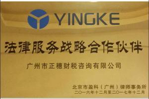 广州正穗财税是北京市盈科律师事务所合作伙伴