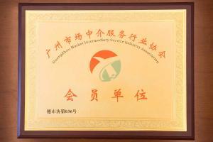 广州正穗财税成为广州市场中介服务行业协会会员单位