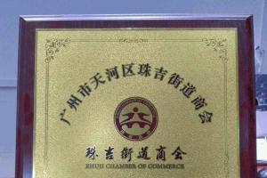 广州正穗财税咨询有限公司成为珠吉商会理事单位