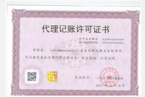 广州财政局颁发正穗财税公司代理记账许可证