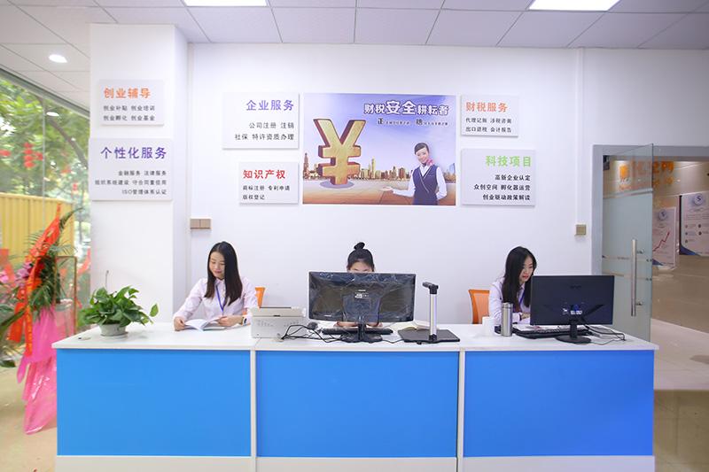 创业服务营业厅