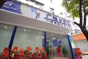 广州正穗一站式创业服务珠村营业厅隆重开业