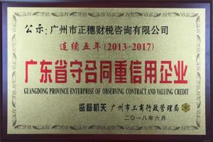 广州正穗财税连续五年荣获守合同重信用称号