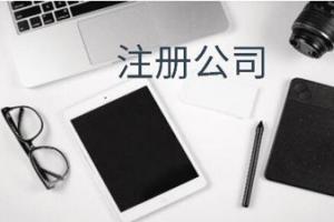 广州注册地址应该怎么选择呢?